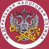Налоговые инспекции, службы в Пласте